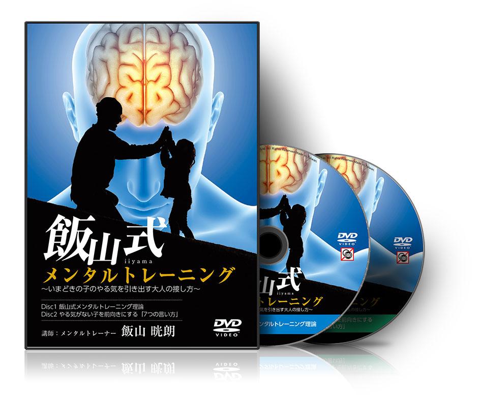 飯山式メンタルトレーニング~いまどきの子のやる気を引き出す大人の接し方~