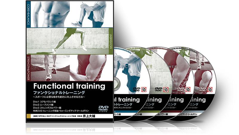 井上大輔のファンクショナルトレーニング ~スポーツに必要な動きを劇的に向上させる方法~