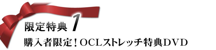 限定特典1 OCLストレッチ無料体験チケット